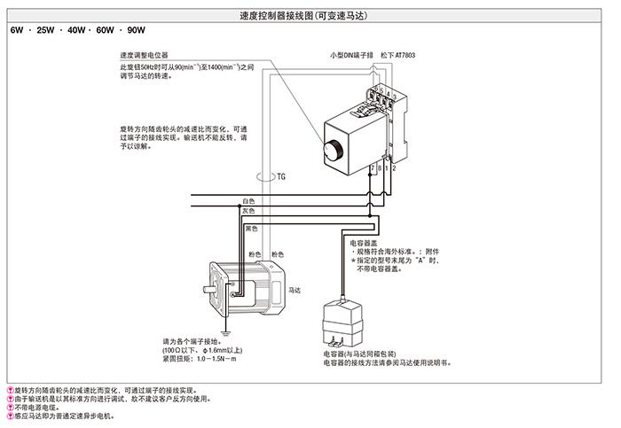 马达接线图|工厂自动化零件|misumi-vona|misumi的